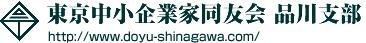 東京中小起業家同友会品川支部 公式ホームページ