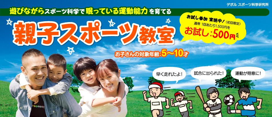 大阪市/京都市 遊びながらスポーツ科学で眠っている能力を育てる、親子スポーツ教室