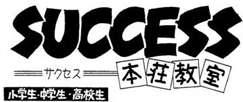 SUCCESS 本荘教室