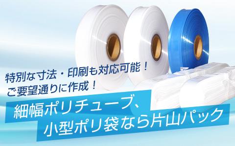 特別な寸法・印刷も対応可能!ご要望通りに作成!細幅ポリチューブ、 小型ポリ袋なら片山パック