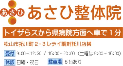 松山市整体あさひ整骨院のスマホ用HPです。