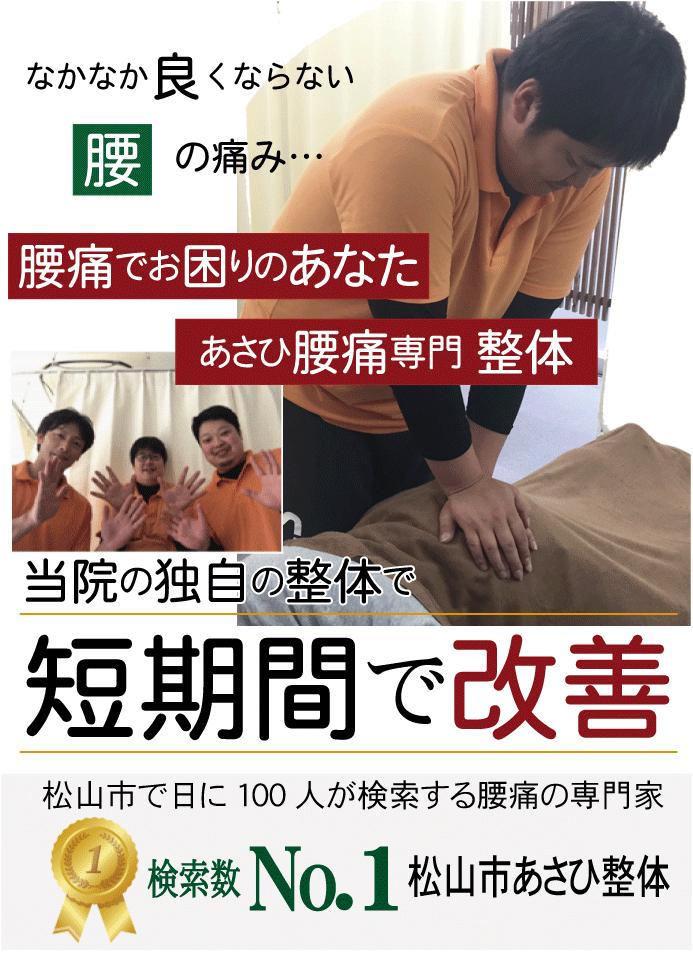 松山市の腰痛の専門家あさひ整体院