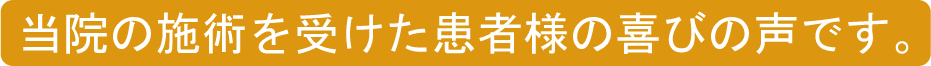 松山市整体あさひ整骨院当院の施術を受けた患者様の喜びの声