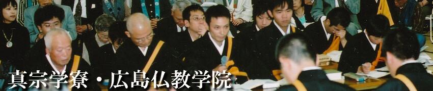 今、広島で仏教を学ぶ広島仏教学院で学んでいただくために行事・法要のご案内