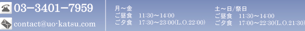 魚可津 電話番号 03-3401-7959