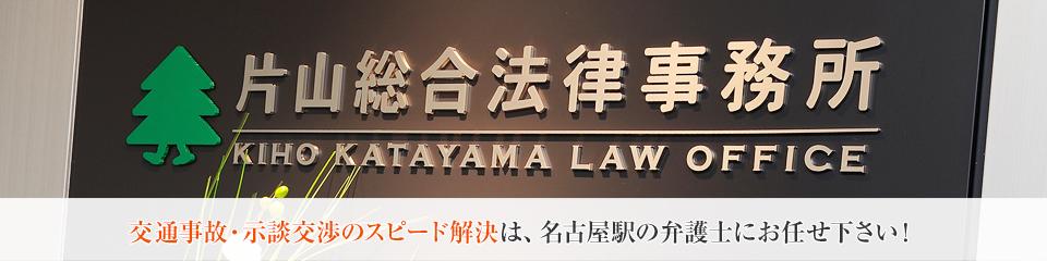 交通事故・示談交渉のスピード解決は、名古屋駅の弁護士にお任せ下さい