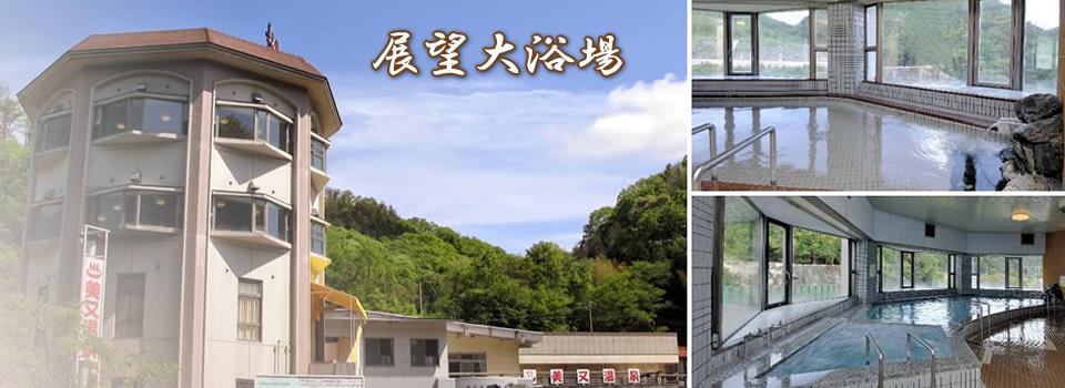 美又温泉国民保養センターの展望大浴場