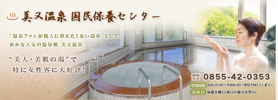 美又温泉(山陰 島根県浜田市金城町)の歴史