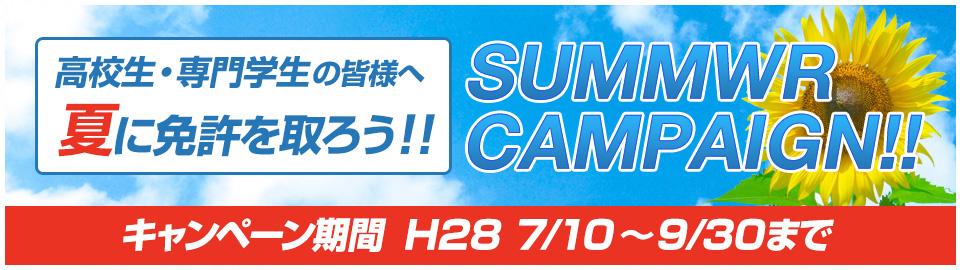 10,000円キャッシュバック SUMMWR CAMPAIGN