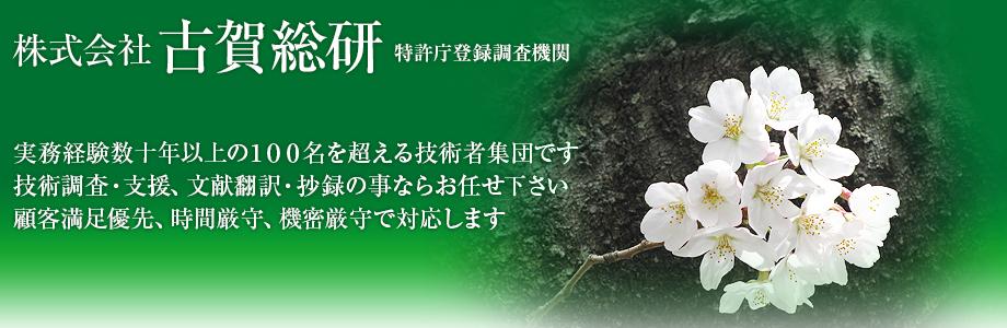 株式会社古賀総研