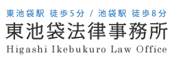 東池袋法律事務所|Higashi Ikebukuro Law Office