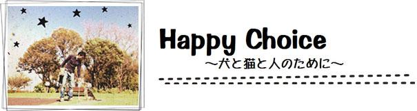 Happy Choice ~犬と猫と人のために~ 岐阜県で犬猫を救う活動をしています