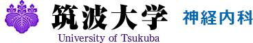 筑波大学 神経内科 University of Tsukuba