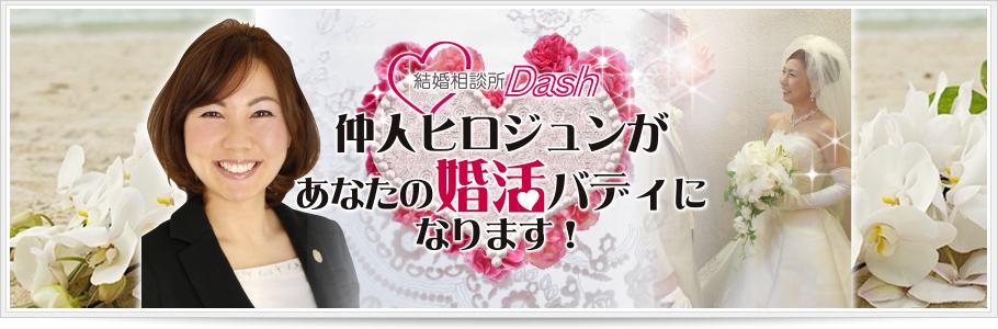 仲人ヒロジュンの結婚相談所Dash (ダッシュ)