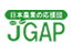 日本農業の応援団JGAP