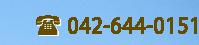 TEL.042-644-0151