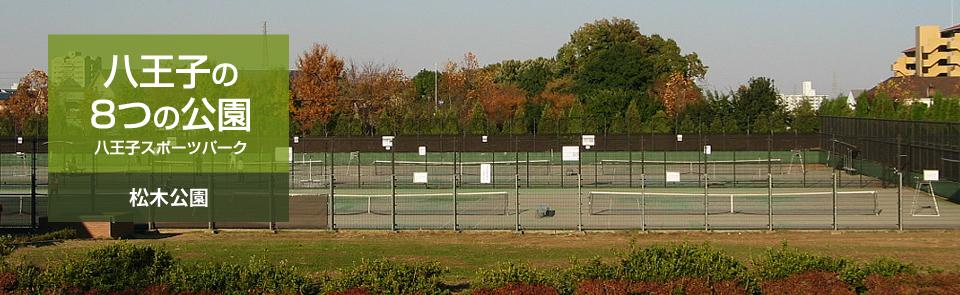 八王子の8つの公園 八王子スポーツパーク 松木公園