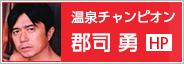 温泉チャンピオン郡司勇