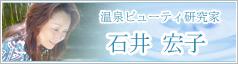 石井宏子さんのHP