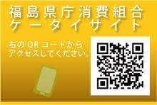 福島県庁消費組合ケータイサイト
