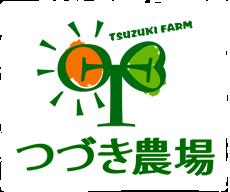 つづき農場