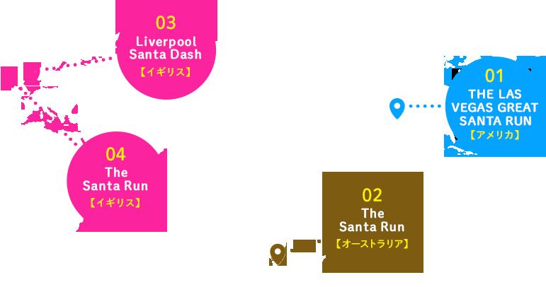 世界のサンタラン分布マップ
