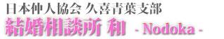 埼玉県久喜市の婚活、お見合いなら日本仲人協会久喜青葉支部 結婚相談所 和-Nodoka-