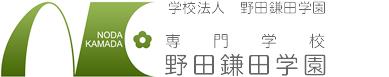 野田鎌田学園