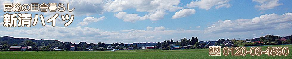 田舎暮らしの物件情報が満載 新築住宅・中古住宅・売地・リフォームなど、千葉・房総の不動産のことは新清ハイツにおまかせください