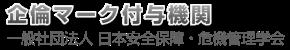 一般社団法人日本安全保障・危機管理学会