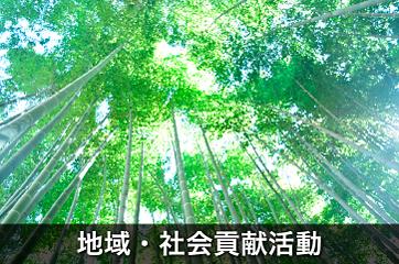 読売センター鎌倉東部の地域社会貢献活動
