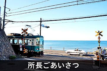 読売センター鎌倉東部の所長のごあいさつ