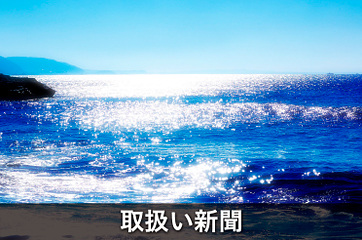 読売センター鎌倉東部の取扱い新聞
