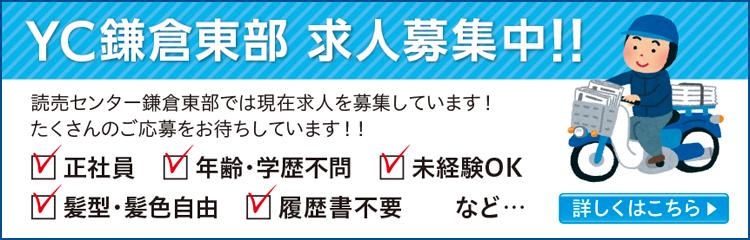 読売センター鎌倉東部の求人情報