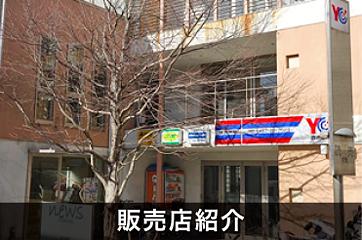 読売センター鎌倉東部の販売店情報