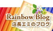 RainbowBlog 店長エミのブログ
