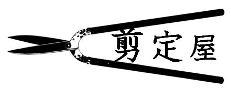 http://senteiya.jimdo.com/%E3%82%A8%E3%83%83%E3%82%BB%E3%83%BC/