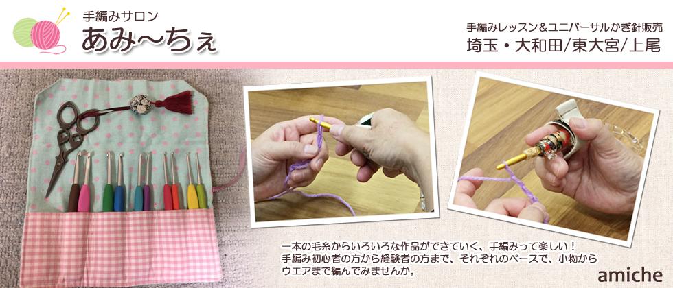 手編み教室 あみ~ちぇ