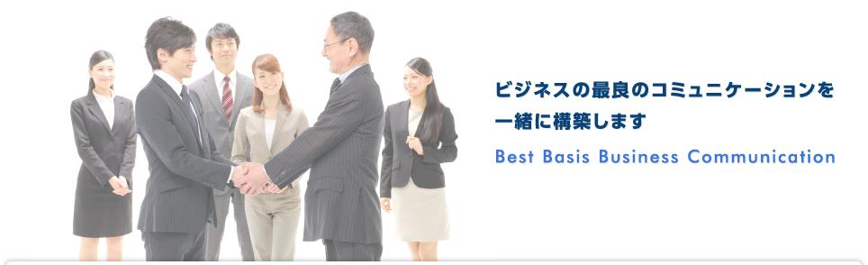 ビジネスの最良のコミュニケーションを一緒に構築します