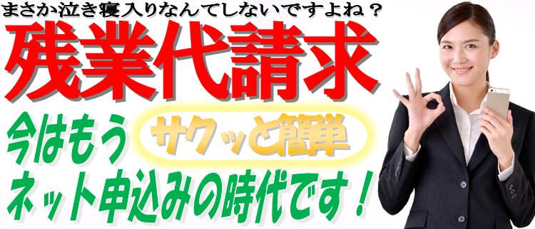 残業代請求は今はもう東京・神奈川(横浜)・埼玉・千葉・愛知(名古屋)・大阪・広島周辺から全国まで残業代払ってnetへネット注文の時代です。