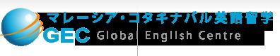 マレーシア・コタキナバル英語留学|GEC|Global English Center