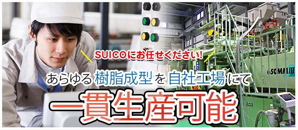 SUICOにお任せください!あらゆる樹脂成型を自社工場にて全て一貫製造可能