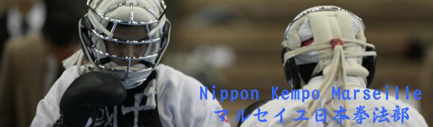 un art martial japonais le nippon kempo nippon kempo marseille. Black Bedroom Furniture Sets. Home Design Ideas