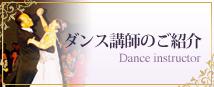 ダンス講師のご紹介