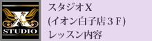 イオン白子店3F スタジオX レッスン内容