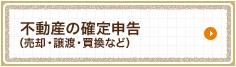 不動産の確定申告(売却・譲渡・買換など)