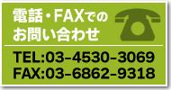 電話03-4530-3069 FAX 03-6862-9318