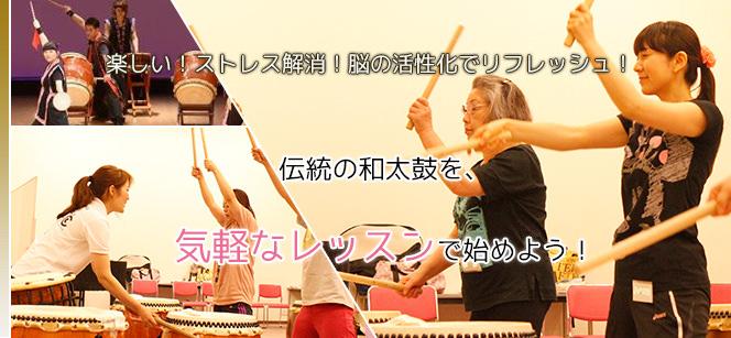 楽しい!ストレス解消!脳の活性化でリフレッシュ!伝統の和太鼓を、気軽なレッスンで初めよう!