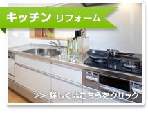 キッチン リフォーム