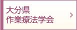 大分県作業療法学会